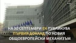 """""""Ситуацията не е розова"""". Вера Йоурова пред Свободна Европа"""