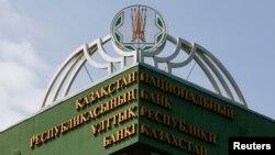 Логотип Национального банка Казахстана на его здании в Алматы.