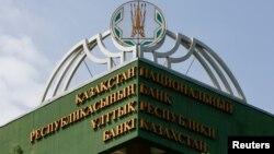 Часть здания Национального банка Казахстана.