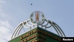 Казакстандын Улуттук банкы.