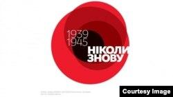 Алый мак – новый украинский символ памяти о Второй мировой