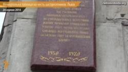 У Львові відкрили меморіальну таблицю на честь шістдесятників
