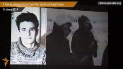У Києві вшанували пам'ять Євгена Сверстюка