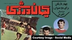 کیهان ورزشی. شماره ۳۰ بهمن ۱۳۵۰