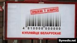 Belarus -- ad 'buy Belarusian'