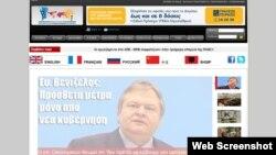 Грчката државна новинска агенција АНА-МПА.