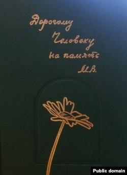 Політурка книжки «Дорогому Человеку на пам'ять. М.В.»