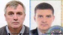Двама от задочно обвинените за отравянето на Емилиян Гебрев руснаци Сергей Федотов (вляво) и Георги Горшков, които международни разследвания идентифицираха като Денис Сергеев и Егор Гордиенко. Снимката е разпространена от българската прокуратура