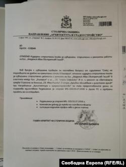 Писмото, подписано от главния архитект на София Здравко Здравков