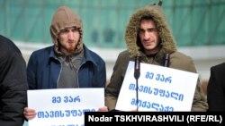 Акция протеста активистов молодежных организаций перед зданием МВД Грузии. 9 марта 2012. Надпись на транспарантах: «Я свободный гражданин»