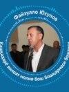 Янги Ўзбекистон - Сўкиниш пандемияси