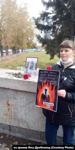 Яна Дробноход в одиночном пикете в память Ирины Славиной, Новосибирск, 5 октября 2020 года