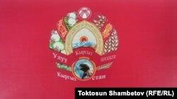 Нарындык карыя Сабыр Жумалиев сунуштаган герб.