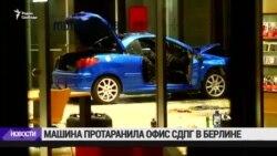 В Берлине неизвестный врезался в штаб-квартиру cоциал-демократов
