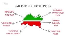 Суверенитет Татарстанга нәрсә бирде?