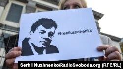Акция в поддержку Романа Сущенко у посольства России в Киеве, октябрь 2016 года