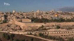 Чому в Єрусалима спірний статус: історична довідка (відео)