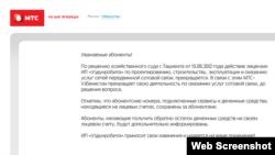 МТС-Ўзбекистон сайтидан олинган скриншот.