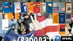 Belarus - 55 years of Radio Liberty Belarus Service, 20May2009