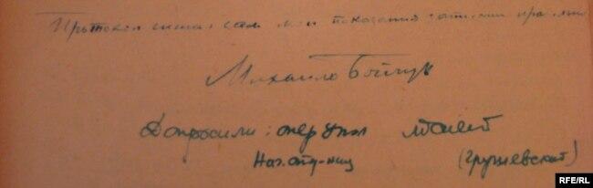 Підписи Михайла Бойчука та співробітника НКВД СРСР слідчого Грушевського під протоколом допиту