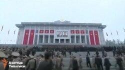 Түндүк Корея: кырк жылдагы курултай
