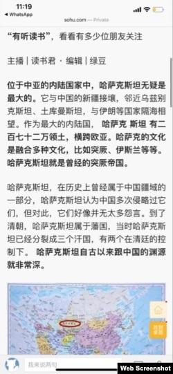 Sohu.com сайтында жарияланған Қазақстан туралы мақаланың скрині.