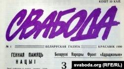 Першы нумар адноўленай «Свабоды»: красавік 1990