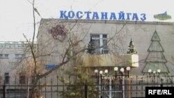 «Қостанайгаз» мекемесі орналасқан бұрынғы балабақша ғимараты. Қостанай, 7 желтоқсан 2009 жыл.