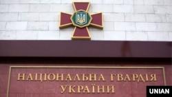 Нацгвардійці у синьому також будуть охороняти дипломатичні представництва та консульські установи