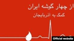دعوت به اهدای خون در صفحه مرد = زن