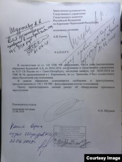 Представитель СКР передал бумагу о регистрации заявления Бураковой о преступлении и о необходимости провести проверку по указанным фактам