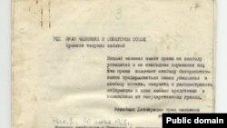 """""""Хроника текущих событий"""", 1968"""