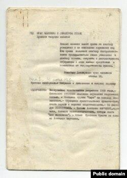 «Хроника текущих событий», 2 выпуск, 1968 год