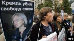 В Москве прошла акция, посвященная памяти Анны Политковской