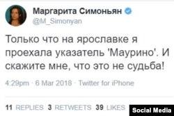Твит Маргариты Симоньян, якобы написанный в дороге - и снова с айфона