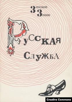 """Париж, изд. """"Синтаксис"""", 1983, обложка"""