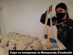 Младински центар Матично во општина Центар
