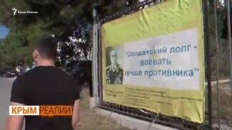 Будут ли крымчане воевать против Украины? | Крым.Реалии ТВ