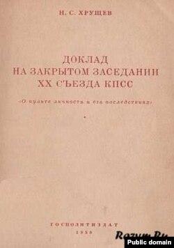 Доклад Никиты Хрущева на ХХ съезде партии