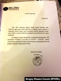 Письмо из студенческой ассоциации Bâb-I Âlem в Стамбуле