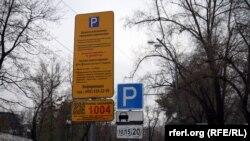 Платная парковка в Москве