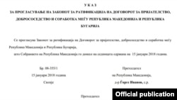 Указ од Претседателот Ѓорге Иванов за прогласувањето на Договорот со Бугарија