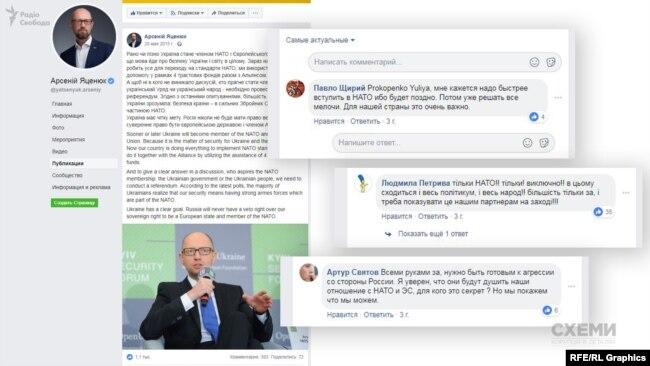 Схвальні коментарі під дописами Яценюка