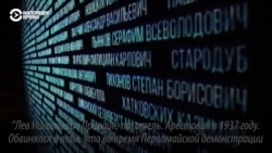 В Перми проходят спектакли с погружением: зрители ходят по адресам сталинских репрессий