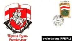Паштовыя канвэрты і маркі з новай сымболікай, якія зьявіліся ў 1992 годзе