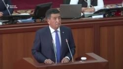 Жээнбеков: Будем стремиться не к власти и богатству