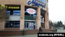 Крама Ахрарава на вуліцы Кульман пад шыльдай «Распродаж»