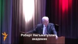 """Роберт Нигъмәтуллин: """"Татар халкына ассимиляция яный"""""""