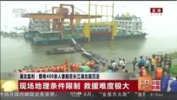 В Китае затонуло судно с 458 людьми на борту