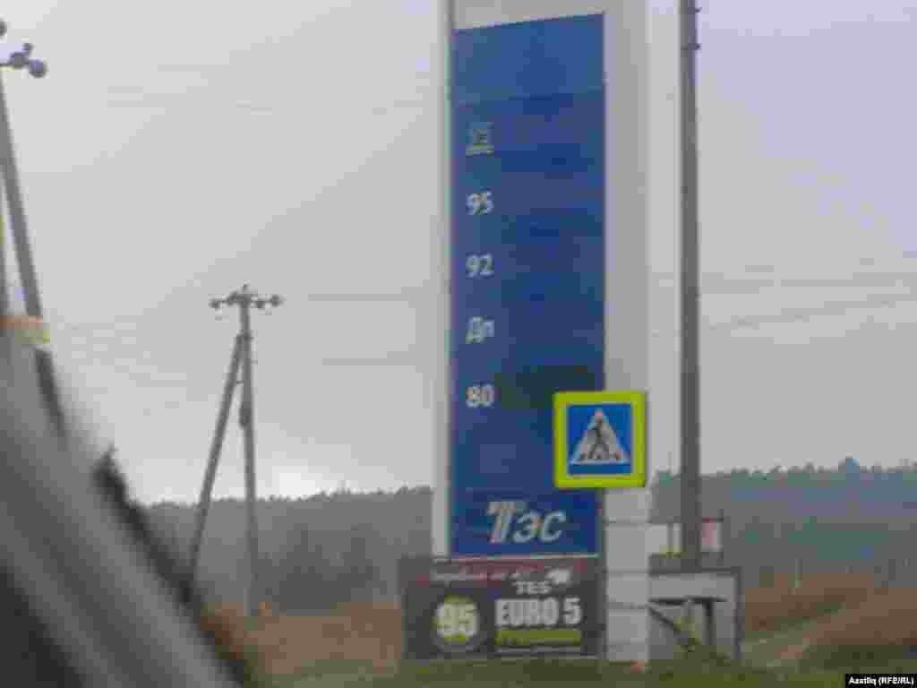 """""""ТЭС"""" бензин станциясе"""